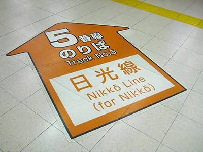 Nikko Sign At Utsunomiya Station