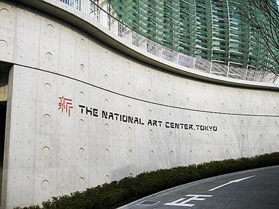 Tokyo The National Art Center